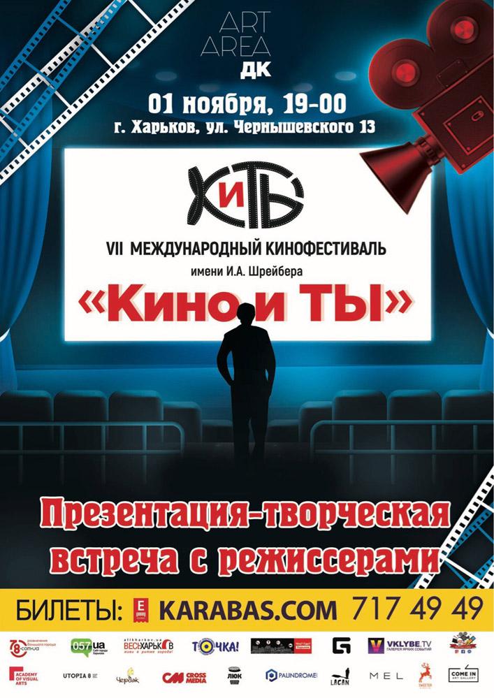 Презентация Международного кинофестиваля «КиТЫ» (КИНО и ТЫ) Харьков