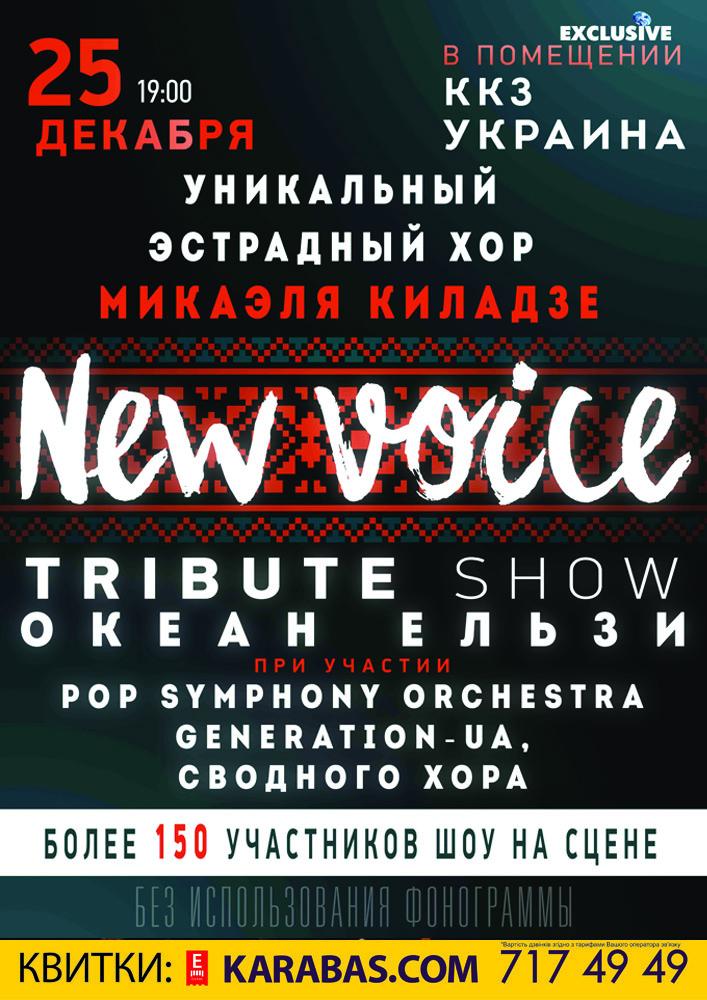 Эстрадный хор Микаэля Киладзе «New Voice» Харьков