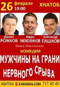 Мужчины на грани нервного срыва Харьков