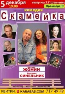 Скамейка Харьков