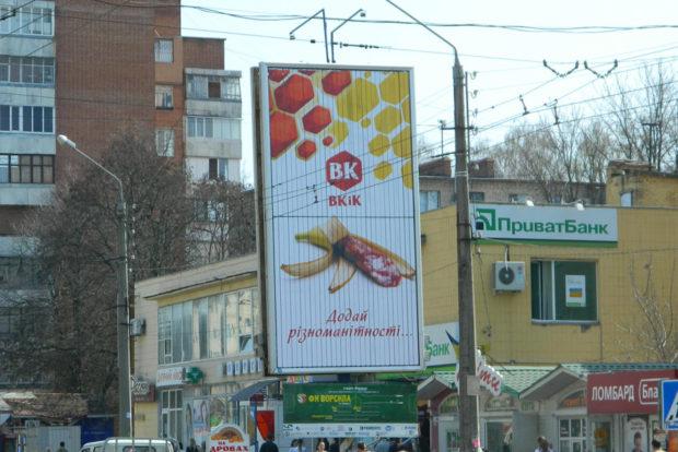 Билборд реклама