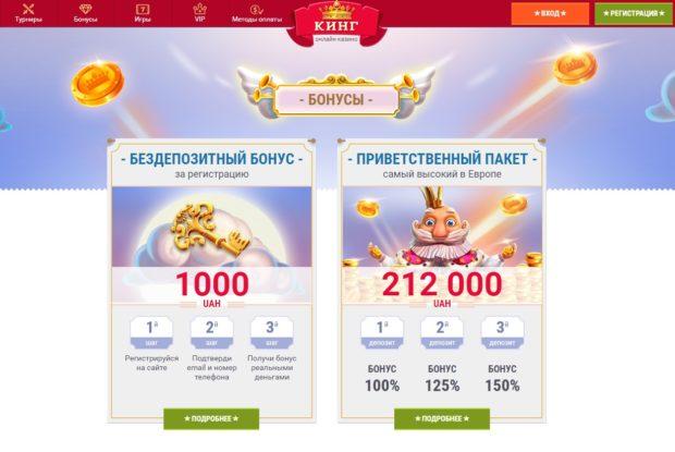 Играть на бонусы в онлайн казино Кинг
