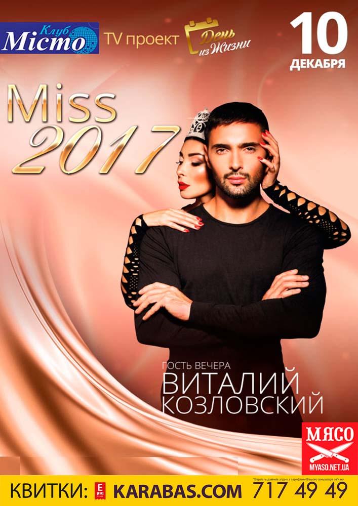 Miss 2017 Харьков