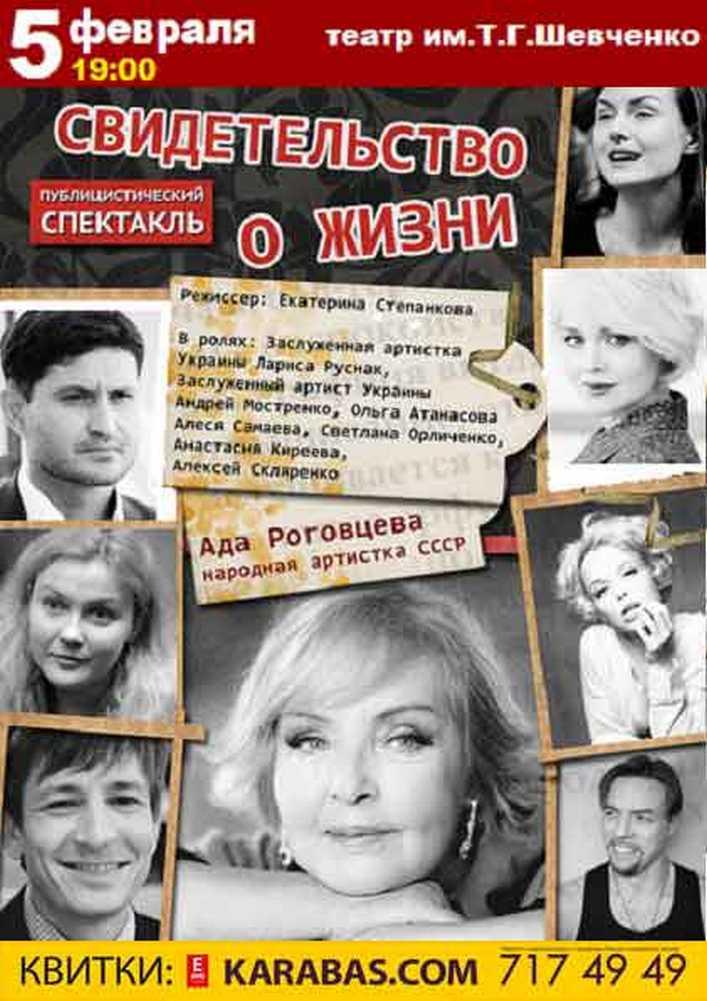 Свидетельство о жизни Харьков