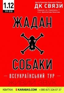 Жадан і Собаки Харьков