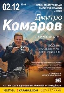Дмитрий Комаров Харьков