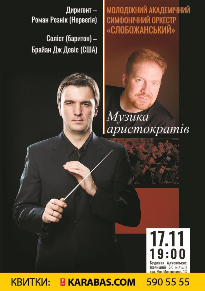 Музыка аристократов Харьков