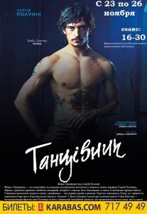 «Танцівник»/(Dancer) Харьков