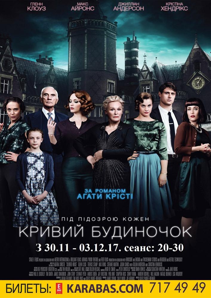 Кривий будиночок / Crooked House Харьков