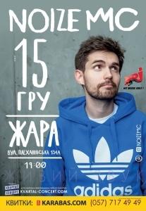 NOIZE MC Харьков