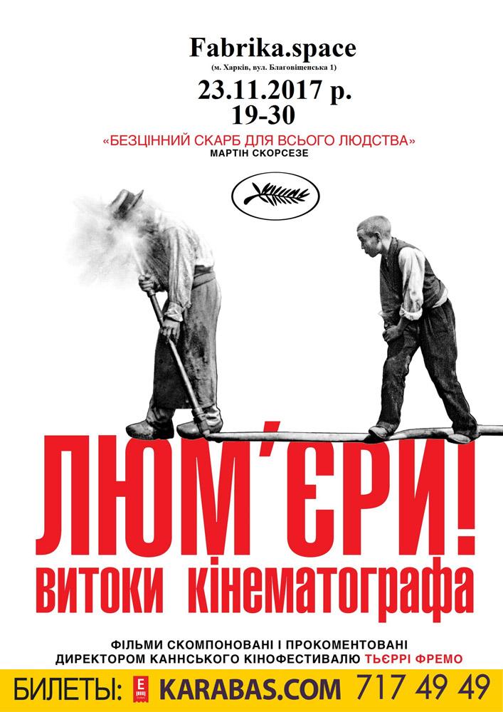 ЛЮМ'ЄРИ! Харьков