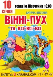 Вінні-Пух та його друзі Харьков