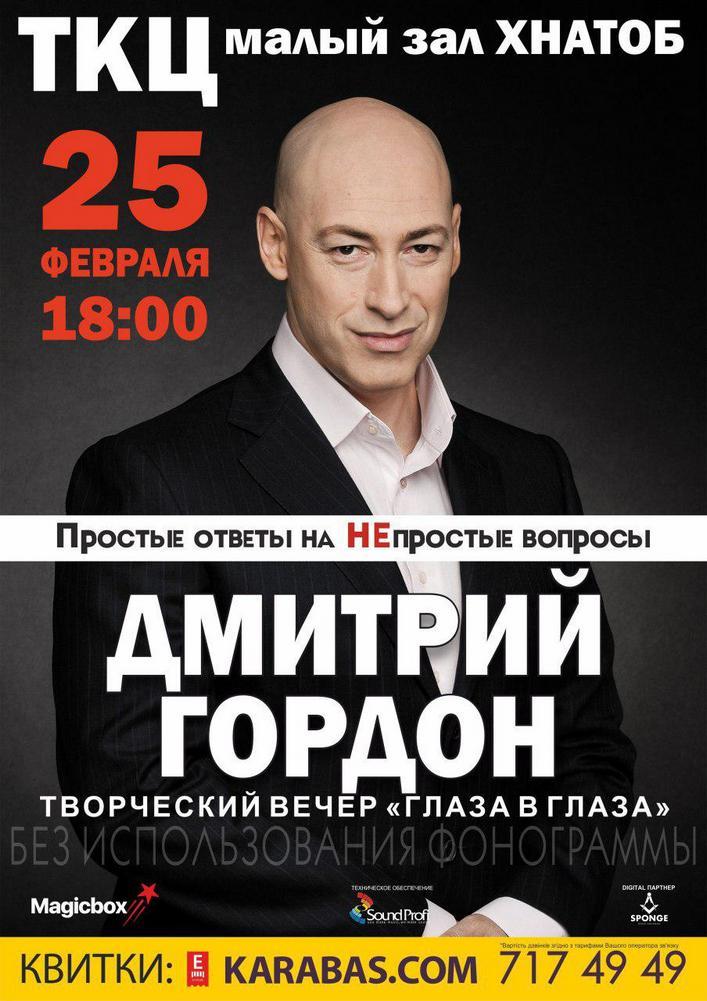 Дмитрий Гордон Харьков