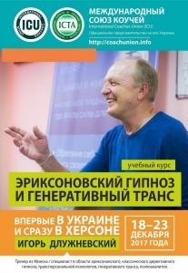 Эриксоновский гипноз и Генерактивный транс. Полный курс Харьков