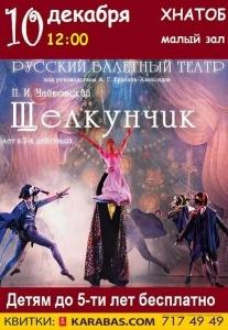 Щелкунчик Харьков