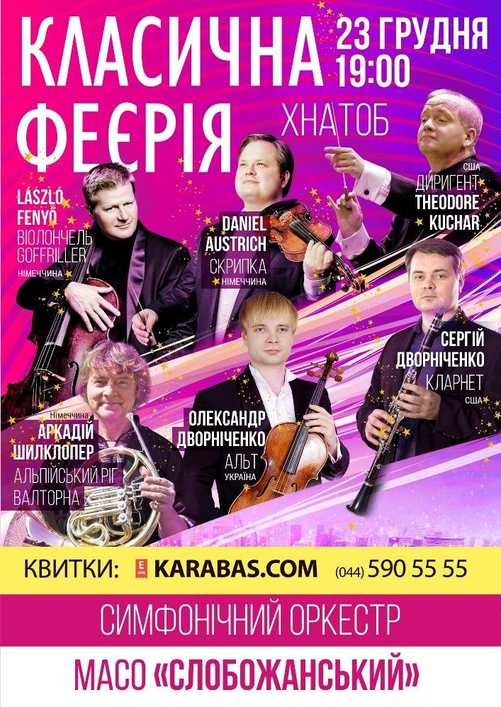 Класична феєрія. Музичний світ дітям Харьков