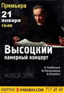 Алексей Горбунов. Спектакль Высоцкий Харьков