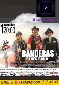 Banderas Blues Band Харьков