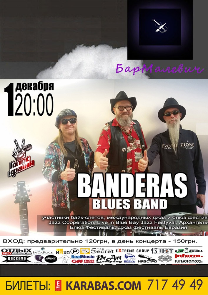 Banderas Blues Band Харьков