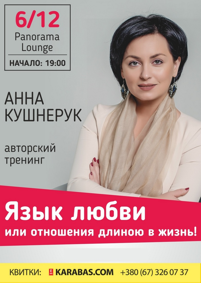 Анна Кушнерук Харьков