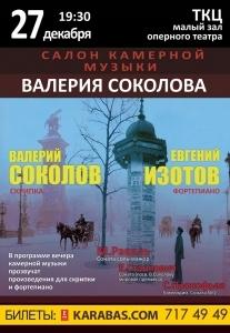 Салон Камерной Музыки Валерия Соколова Харьков