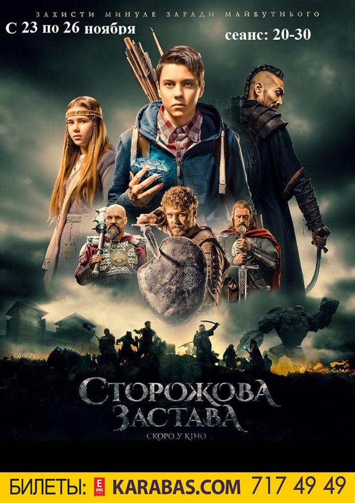 Сторожова Застава Харьков