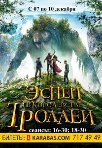 Земля тролів Харьков