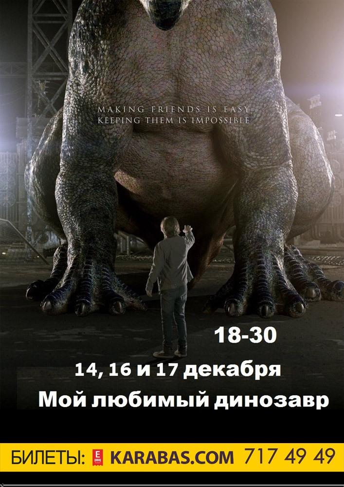 Мой любимый Динозавр Харьков