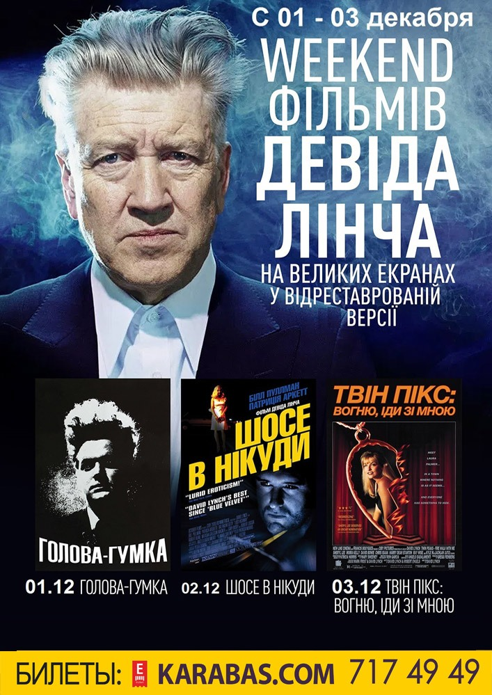 Weekend фильмов Дэвида Линча Харьков