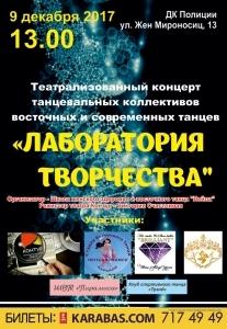 Лаборатория творчества Харьков