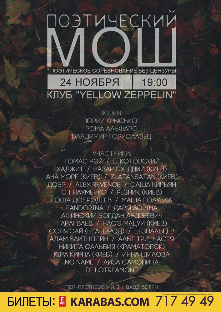 Поэтический МОШ Харьков