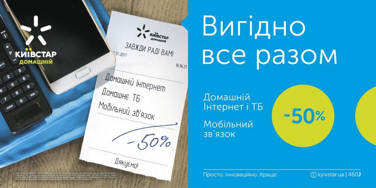 Реклама интернет киевстар видео телефоны и аксесуары реклама товара