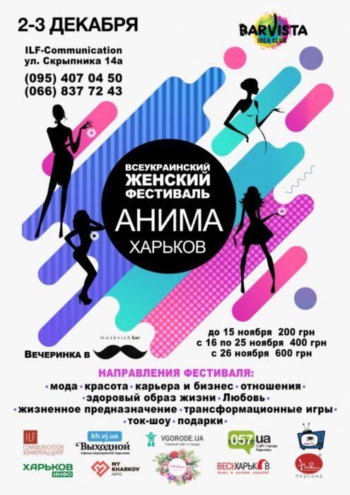 """Всеукраинский женский фестиваль """"Анима"""""""