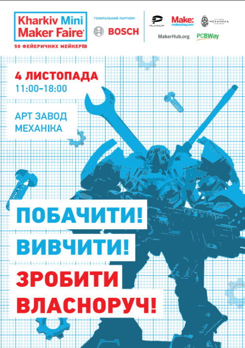 Kharkiv Mini Maker FaireХарьков 2017