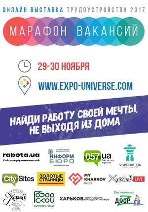 Онлайн выставка трудоустройства «Марафон вакансий» 2017