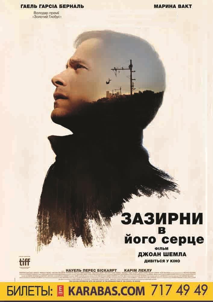Загляни в его сердце Харьков