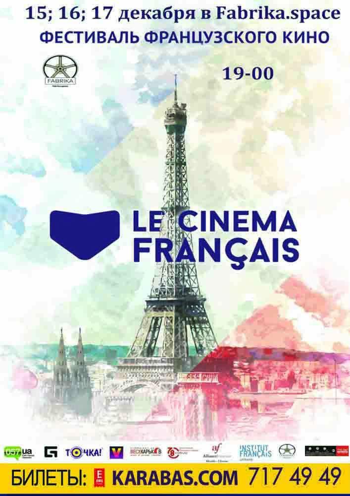 Фестиваль Французского короткометражного кино Харьков