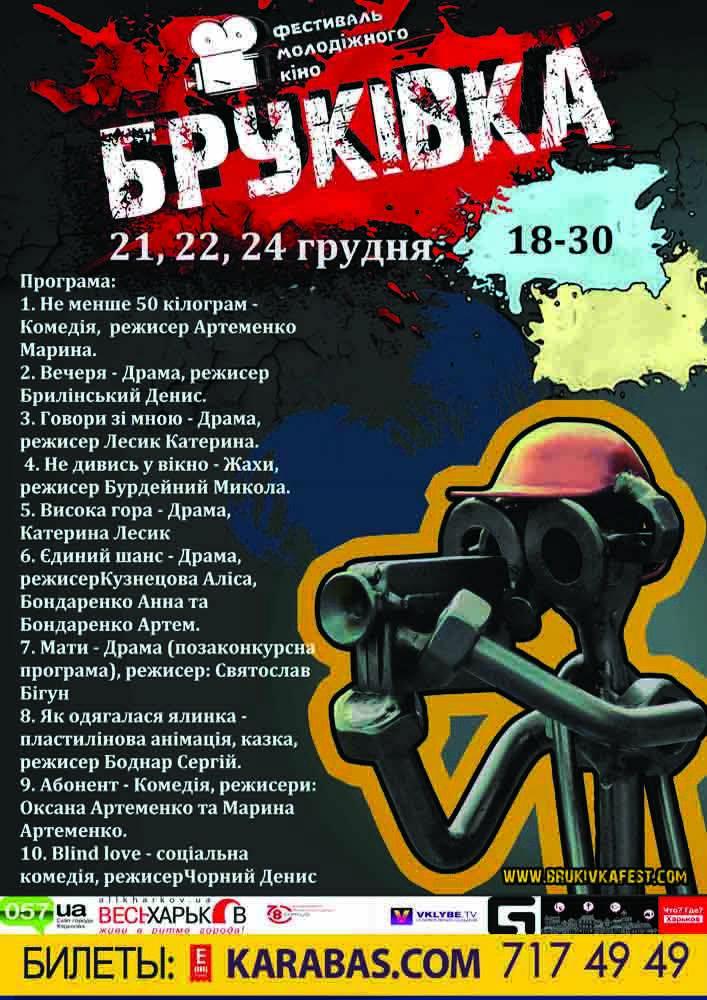 Фестиваль Молодіжного кіно «Бруківка» Харьков