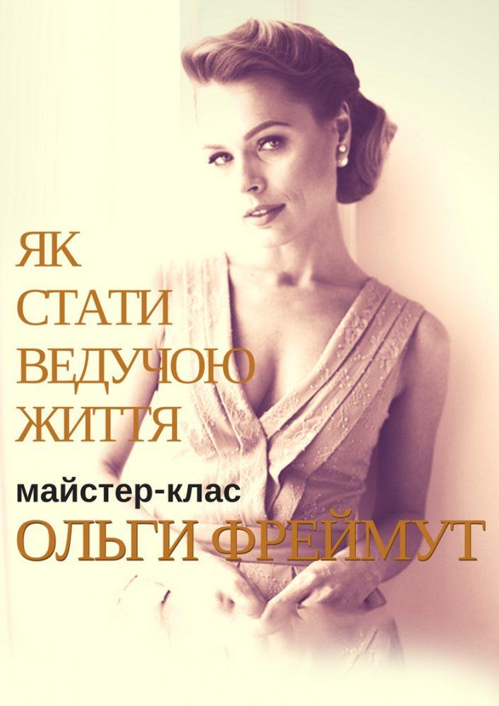Ольга Фреймут Харьков