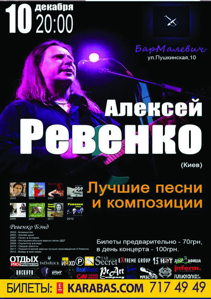 Олексій Ревенко Харьков