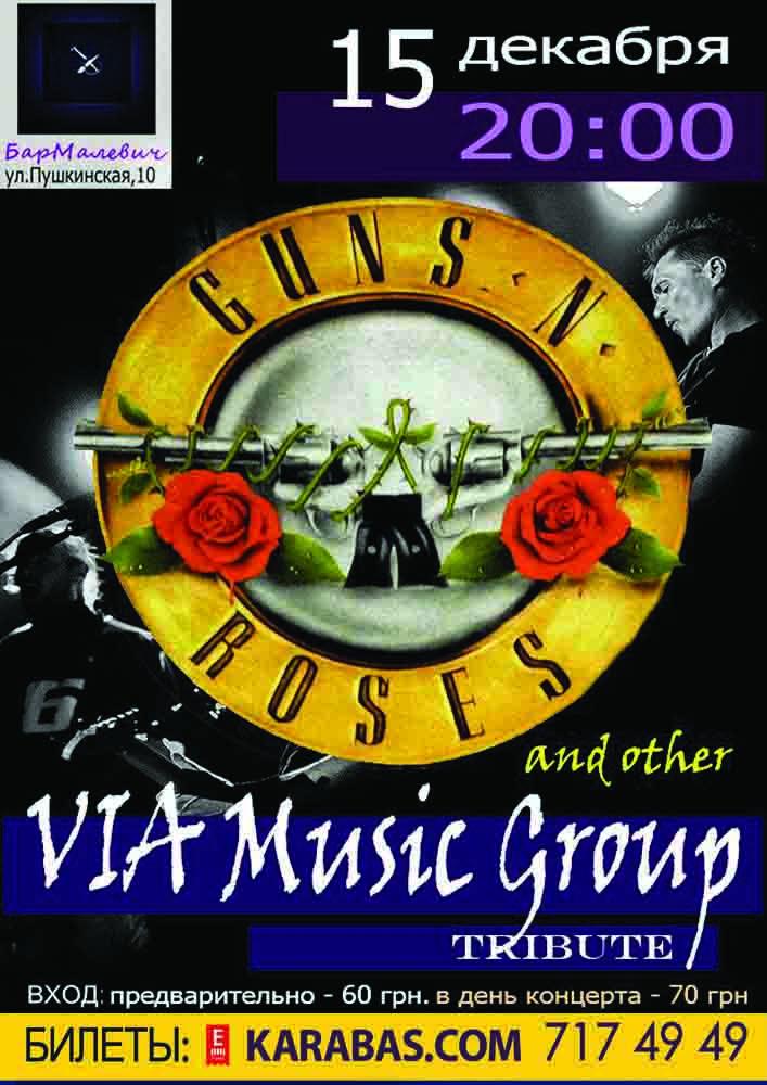 Guns`n`Roses Tribute. ViA Music Group Харьков