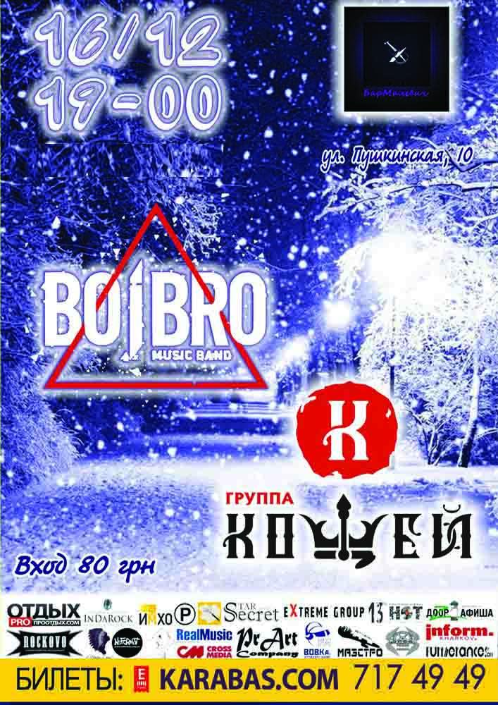 Bo-i-Bro и КОЩЕЙ Харьков