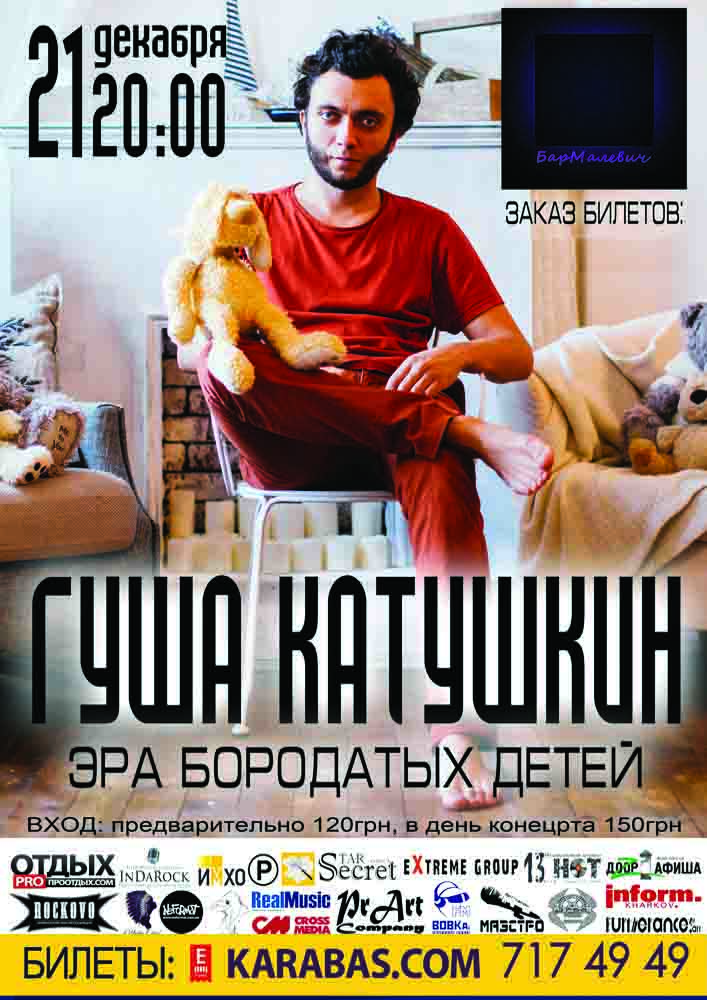 Гуша Катушкин Харьков