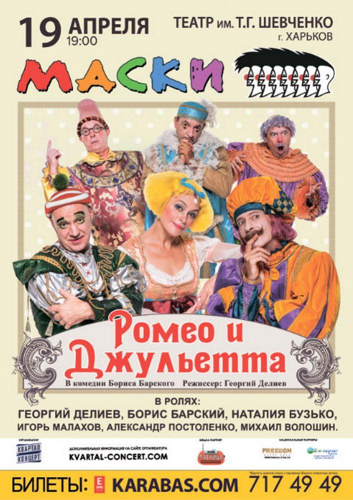 Маски-шоу. «Ромео и Джульетта» Харьков