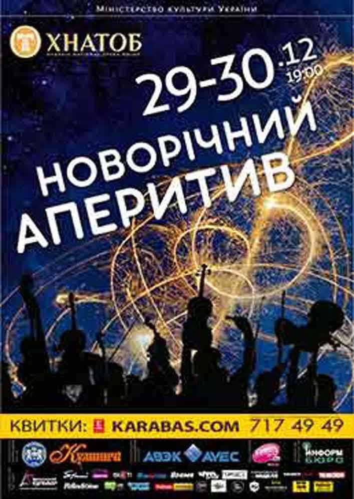 Новорічний концерт Харьков