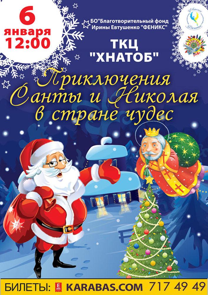 Приключения Санты и Николая в стране чудес Харьков