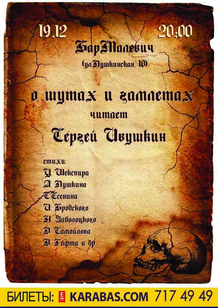 Сергей Ивушкин Харьков