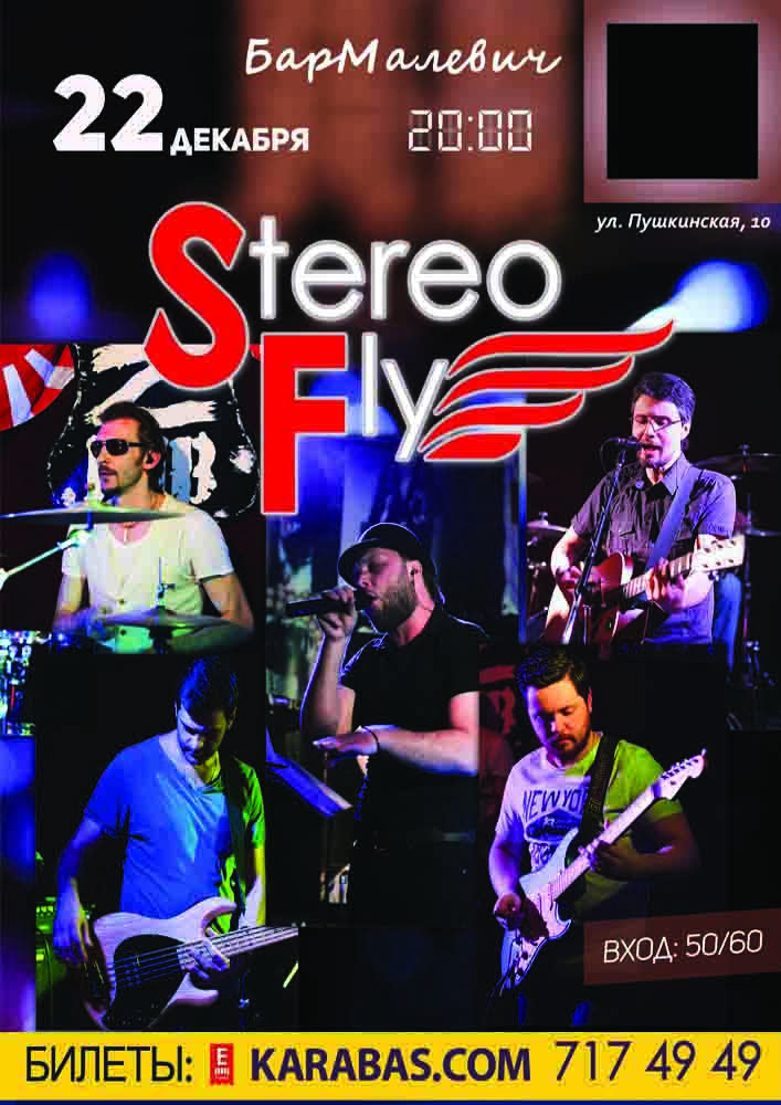 StereoFly Харьков