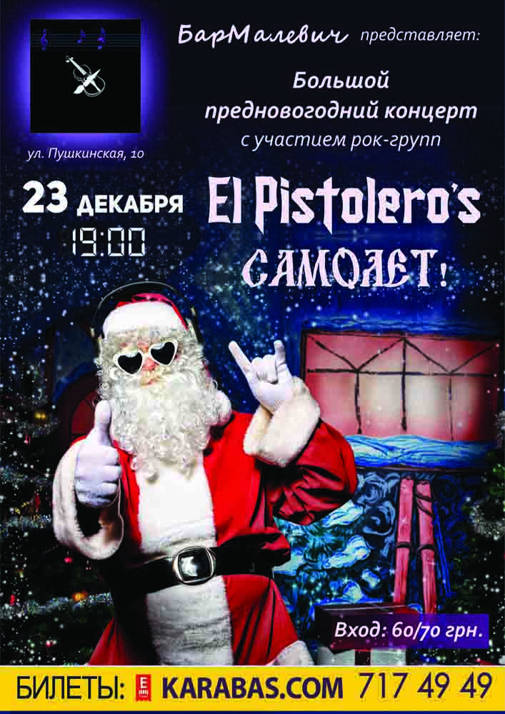 Предновогодний концерт El Pistolero's и Самолёт Харьков