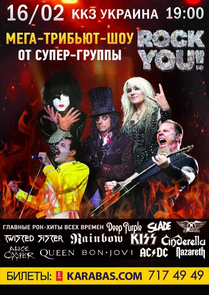 Мега-трибьют-шоу от супер-группы «Rock You!» Харьков
